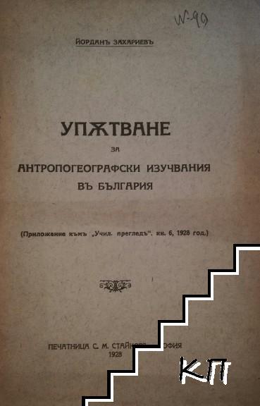 Упътване за антропогеографски изучавания въ България