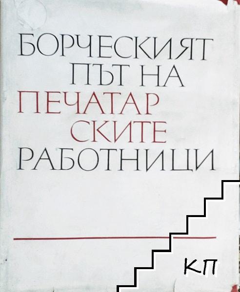 Борческият път на печатарските работници