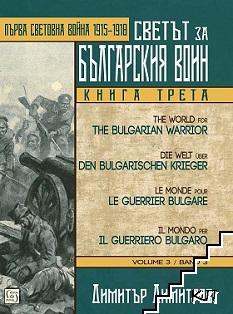 Светът за българския воин. Книга 3: Първа световна война 1915-1918