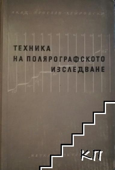 Техника на полярографското изследване
