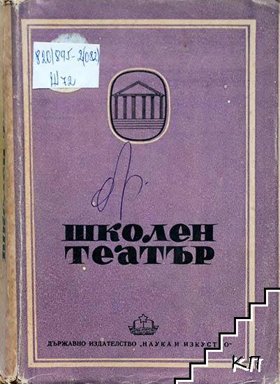 Школен театър
