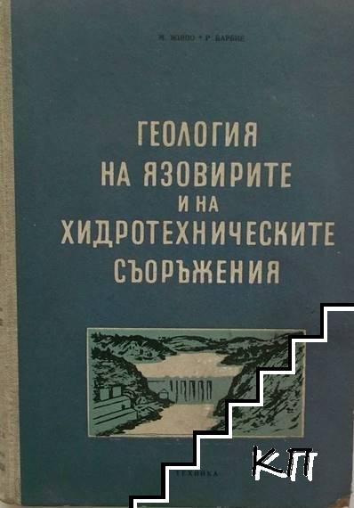 Геология на язовирите и на хидротехническите съоръжения