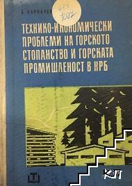 Технико-икономически проблеми на горското стопанство и горската промишленост в НРБ