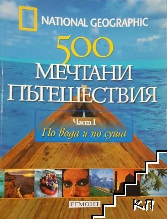 500 мечтани пътешествия. Част 1: По вода и по суша