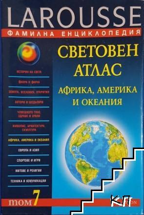 Фамилна енциклопедия Larousse. Том 7: Световен атлас: Африка, Америка и Океания