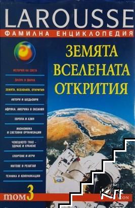 Фамилна енциклопедия Larousse. Том 3: Земята, Вселената, открития
