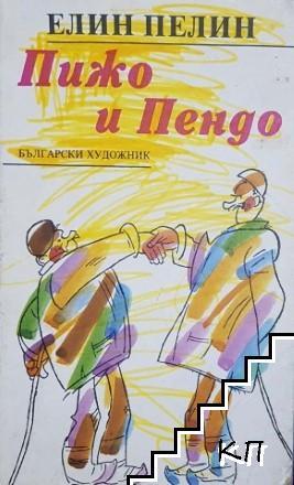 Пижо и Пендо