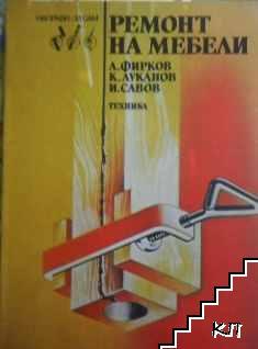 Ремонт на мебели