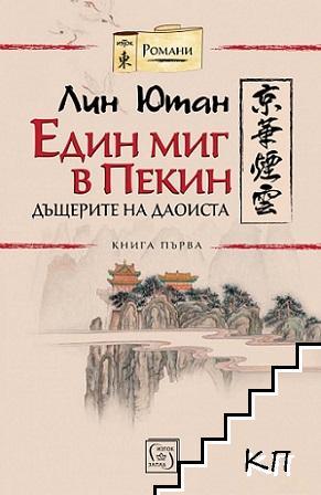 Един миг в Пекин. Книга 1: Дъщерите на даоиста