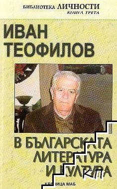 Иван Теофилов в българската литература и култура