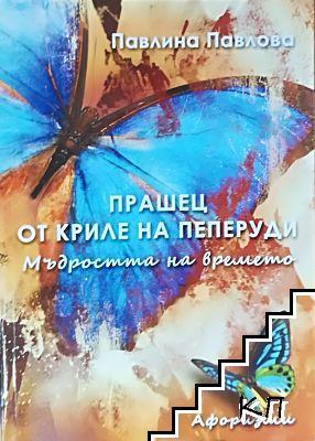 Прашец от криле на пеперуди