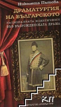 Драматургия на българското