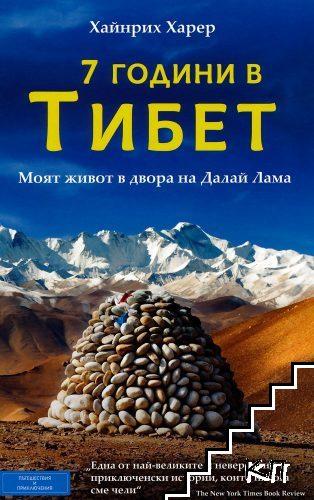 7 години в Тибет