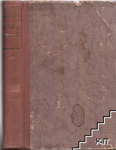 Василъ Левски въ спомените на съвременниците си