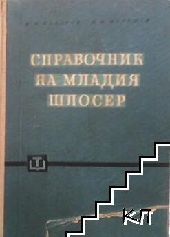 Справочник на младия шлосер