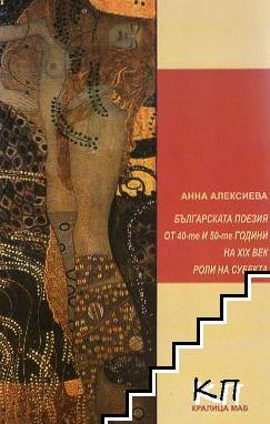 Българската поезия от 40-те и 50-те години на XIX век