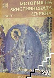 История на християнската църква. Том 2: От тържеството на църквата при Константина Велики до разделяне на Западната църква от Източната (313-1054 г. )