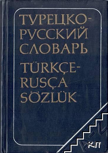 Краткий турецко-русский словарь / Türkçe-rusça sözlük