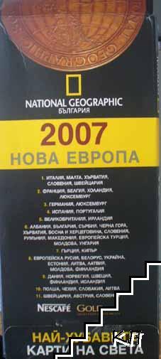2007 Нова Европа