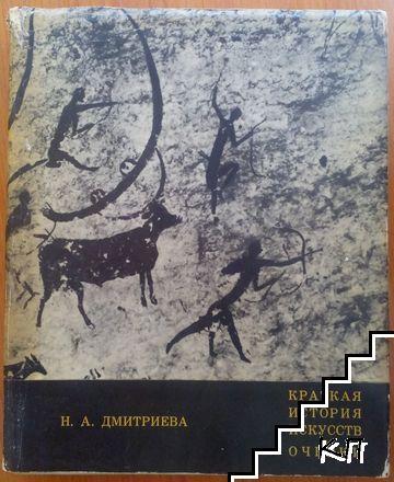 Краткая история искусств. Вып. 1: От древнейших времен до XVI в.