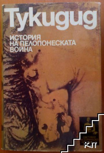 История на Пелопонеската война