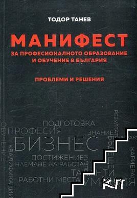 Манифест за професионалното образование и обучение в България