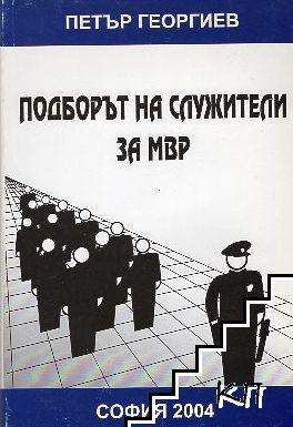 Подборът на служители за МВР