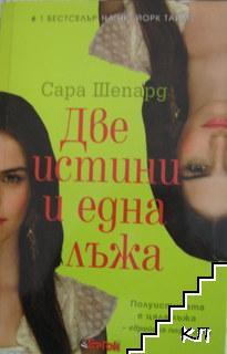 Игра на лъжи. Книга 3: Две истини и една лъжа