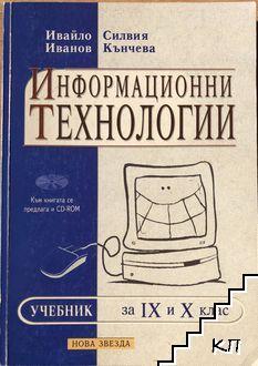 Учебник по информационни технологии за 9.-10. клас