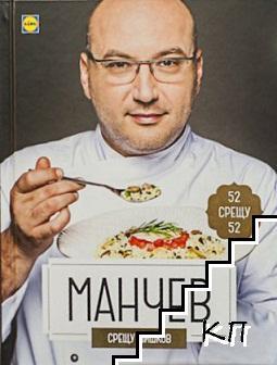 Манчев срещу Шишков. 52 рецепти срещу 52 рецепти