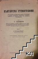 Българска стенография. Дял 1: Словопис (кореспондентно писмо)