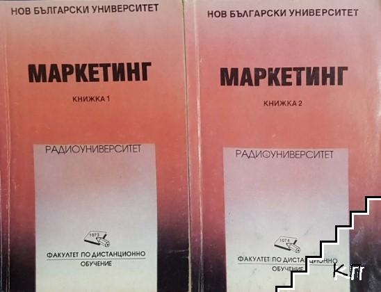 Маркетинг. Книга 1-2