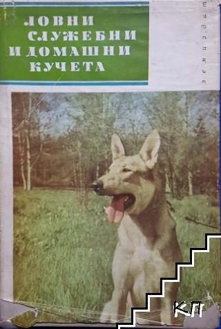 Ловни, служебни и домашни кучета