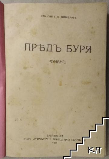 Предъ буря / Весели злополучия. Книга 1 / Печатъ и пропаганда / Къмъ веченъ миръ