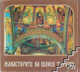 Манастирите на Велико Търново