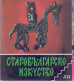 Старобългарско изкуство