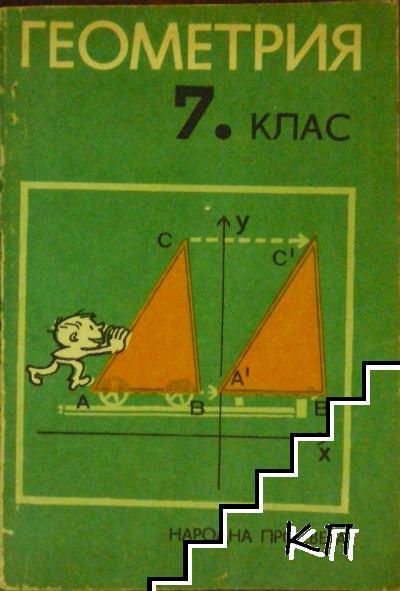 Геометрия за 7. клас