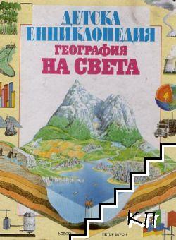 """Детска енциклопедия """"География на света"""""""