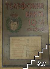 Телефонна книга - 1941, София