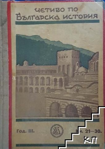 Четиво по българска история. Кн. 21-30 / 1931