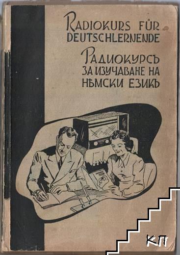 Радиокурсъ за изучаване на немски езикь. Часть 1