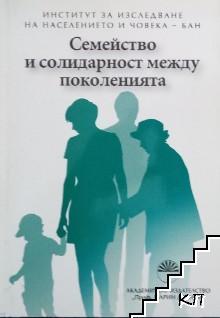 Семейство и солидарност между поколенията