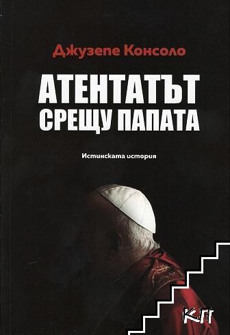 Атентатът срещу папата