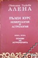 Пълен курс номерология и астрология. Книга 2: Основи на астрологията