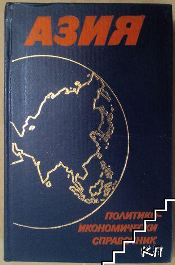 Азия. Политико-икономически справочник