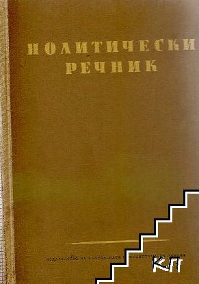 Политически речник