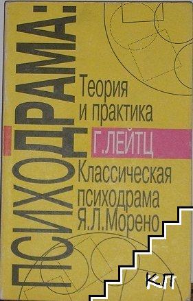Психодрама: Теория и практика. Классическая психодрама Я. Л. Морено