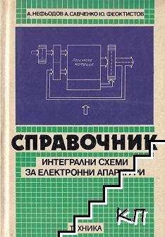 Справочник интегрални схеми за електронни апаратури