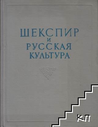 Шекспир и русская культура