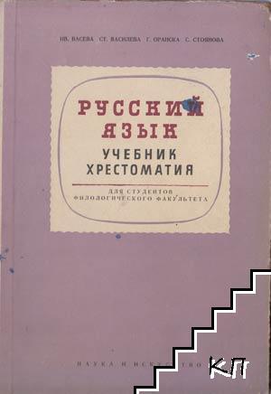 Русский язык: Учебник хрестоматия